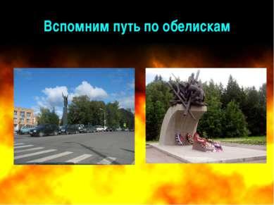 Авторы: Данилов Д., Кудряшова А., Латипова Ш. рук-ль: Максимова С.А. Вспомним...
