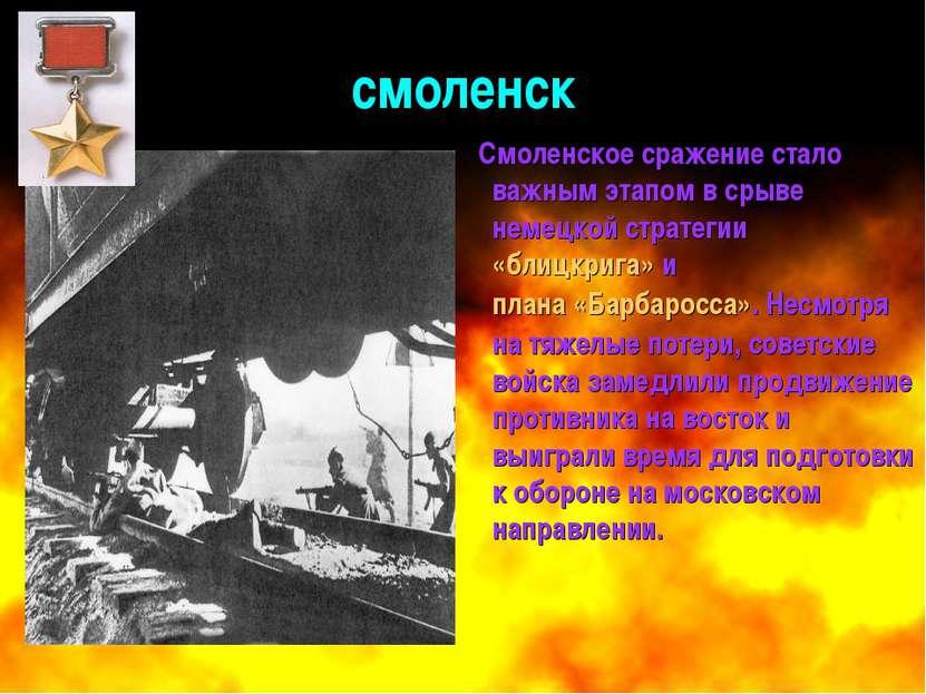 Авторы: Данилов Д., Кудряшова А., Латипова Ш. рук-ль: Максимова С.А. смоленск...