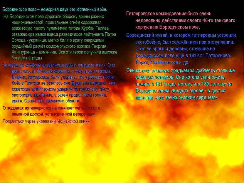 Авторы: Данилов Д., Кудряшова А., Латипова Ш. рук-ль: Максимова С.А. Бородинс...