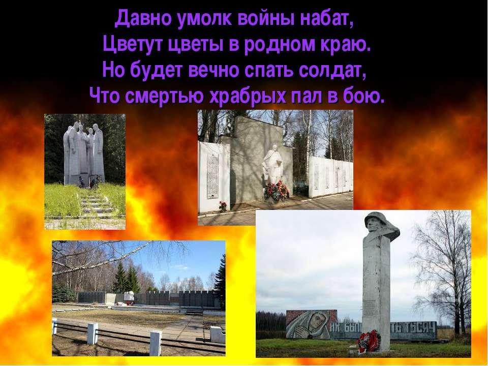 Авторы: Данилов Д., Кудряшова А., Латипова Ш. рук-ль: Максимова С.А. Давно ум...