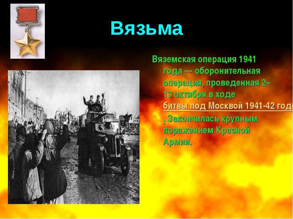 Авторы: Данилов Д., Кудряшова А., Латипова Ш. рук-ль: Максимова С.А. Вязьма В...