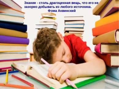 Знание - столь драгоценная вещь, что его не зазорно добывать из любого источн...