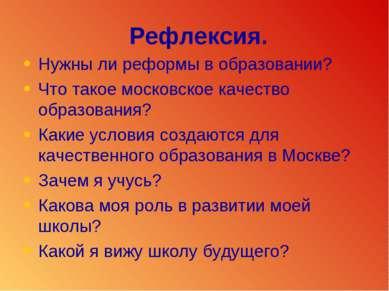 Рефлексия. Нужны ли реформы в образовании? Что такое московское качество обра...