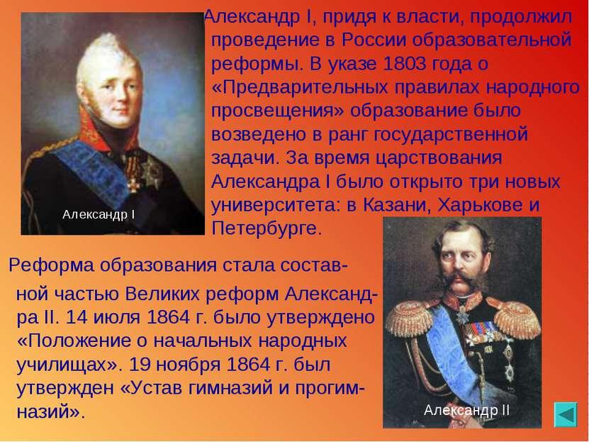 Александр I, придя к власти, продолжил проведение в России образовательной ре...
