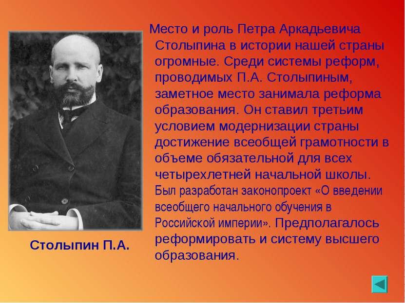 Место и роль Петра Аркадьевича Столыпина в истории нашей страны огромные. Сре...