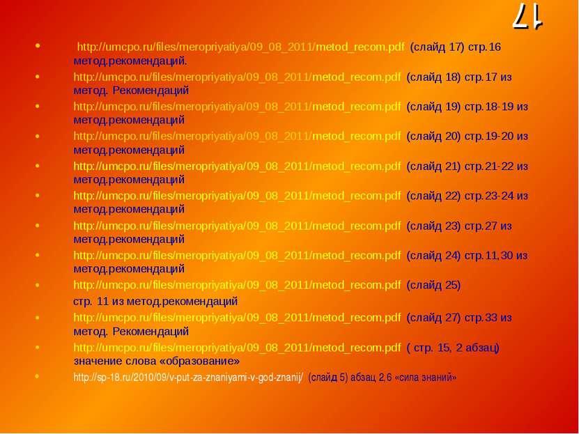17 http://umcpo.ru/files/meropriyatiya/09_08_2011/metod_recom.pdf (слайд 17) ...