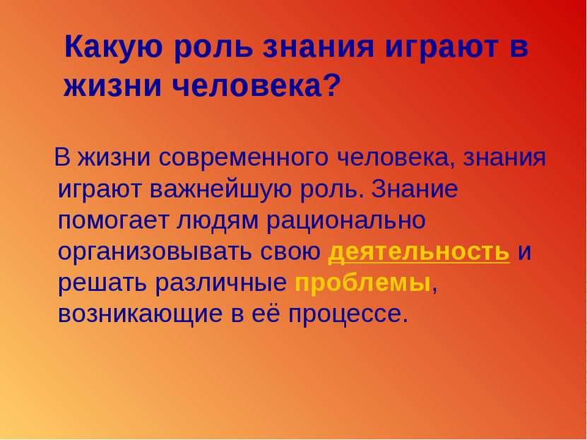 Какую роль знания играют в жизни человека? В жизни современного человека, зна...