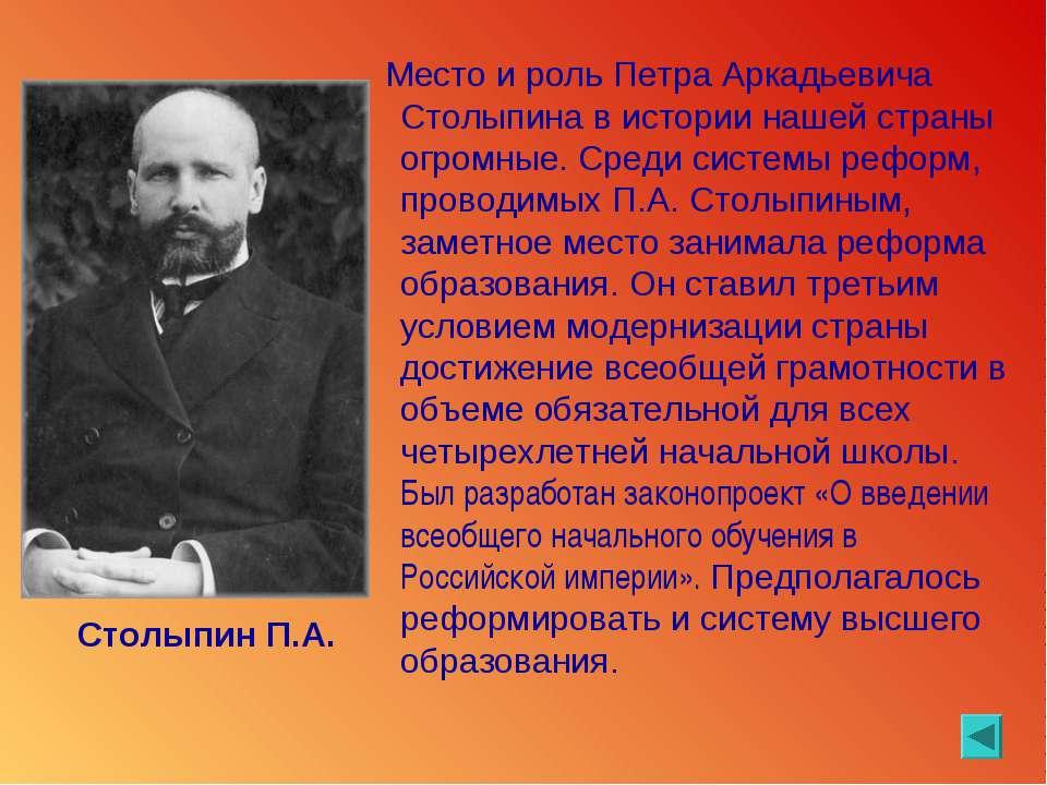 Роль личности в истории россии па столыпин