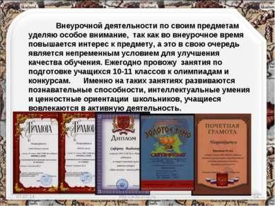 * http://aida.ucoz.ru * Внеурочной деятельности по своим предметам уделяю осо...