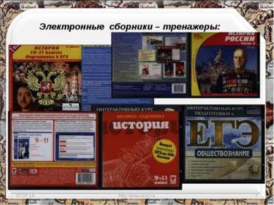 * http://aida.ucoz.ru * Электронные сборники – тренажеры: http://aida.ucoz.ru