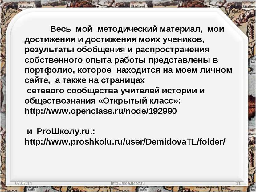* http://aida.ucoz.ru * Весь мой методический материал, мои достижения и дост...
