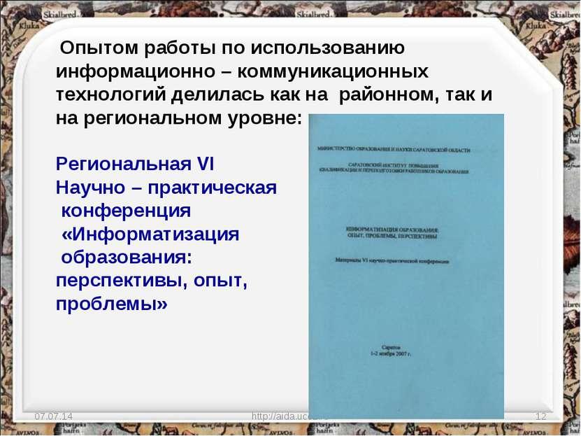 * http://aida.ucoz.ru * Опытом работы по использованию информационно – коммун...