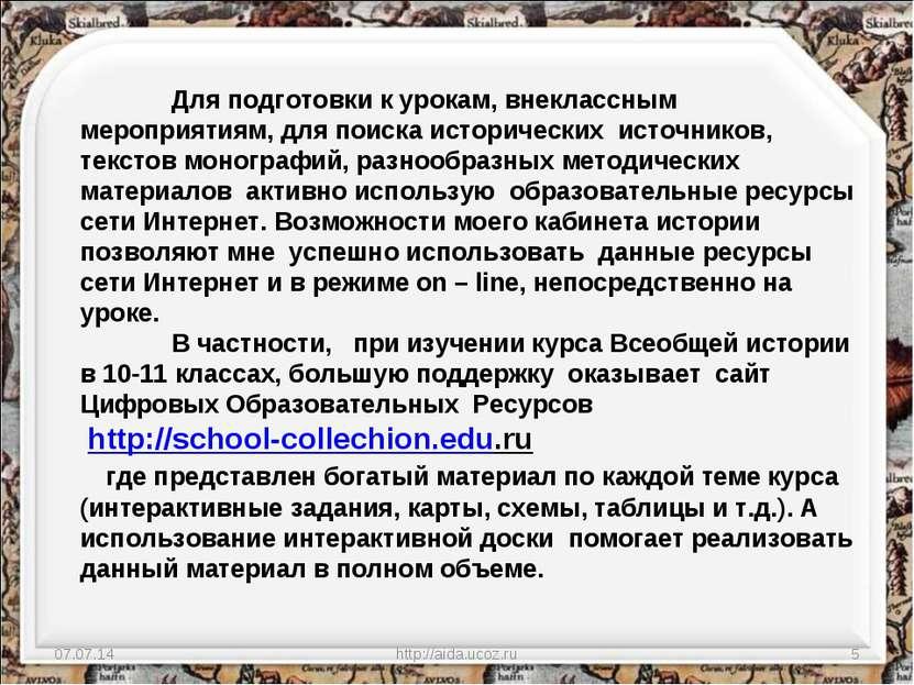 * http://aida.ucoz.ru * Для подготовки к урокам, внеклассным мероприятиям, дл...