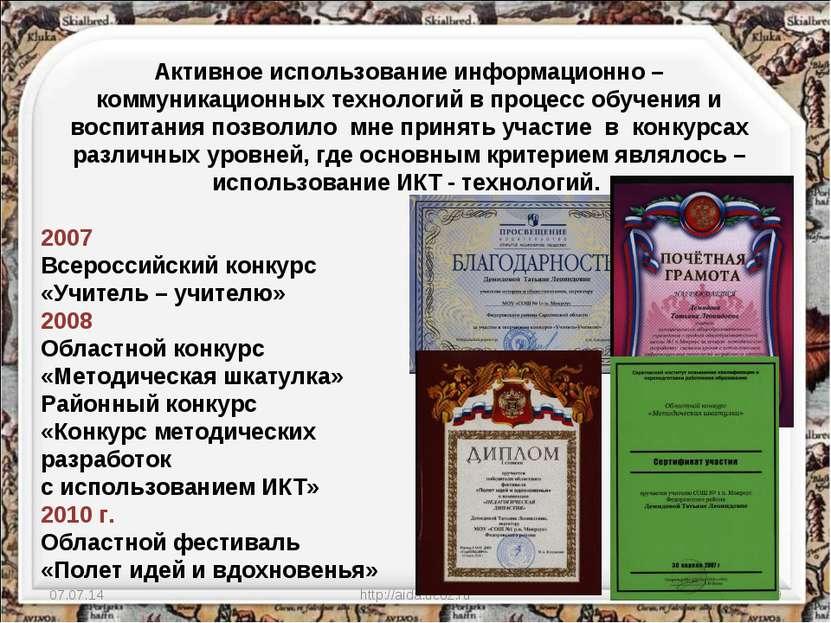 * http://aida.ucoz.ru * Активное использование информационно – коммуникационн...