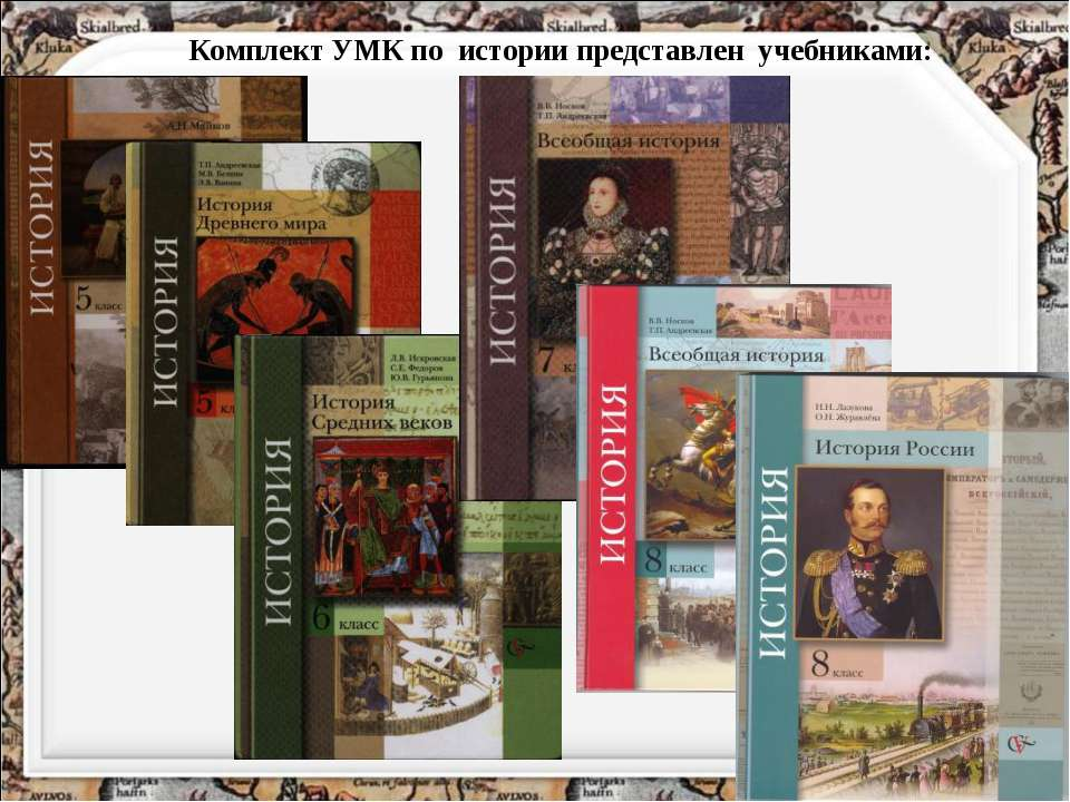 Комплект УМК по истории представлен учебниками:
