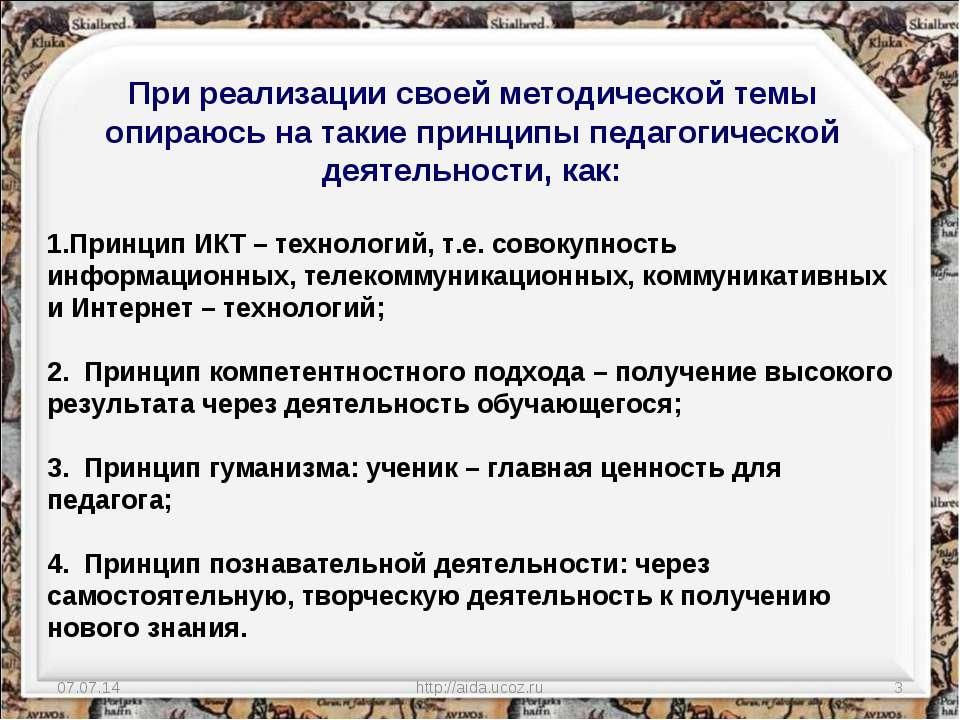 * http://aida.ucoz.ru * При реализации своей методической темы опираюсь на та...