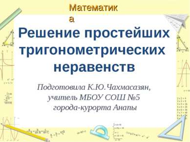 Решение простейших тригонометрических неравенств Подготовила К.Ю.Чахмасазян, ...