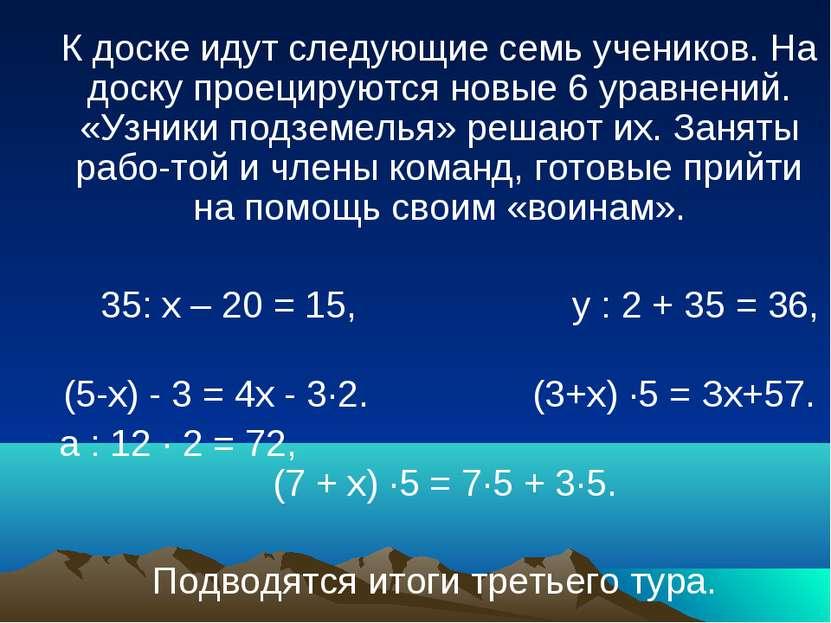 К доске идут следующие семь учеников. На доску проецируются новые 6 уравнений...