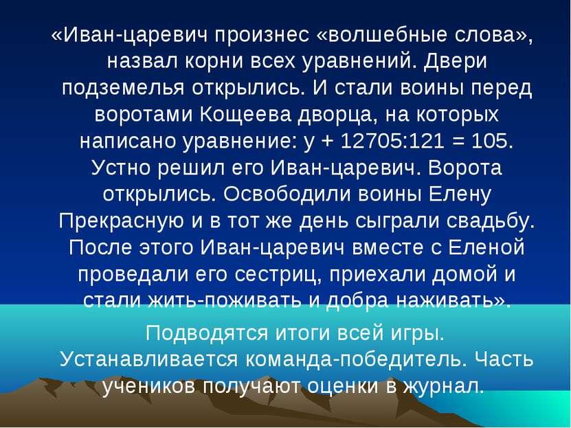 «Иван-царевич произнес «волшебные слова», назвал корни всех уравнений. Двери ...