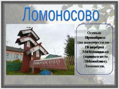 Осенью 8 ноября (по новому стилю - 19 ноября) 1711 года родился Михайло Ломон...