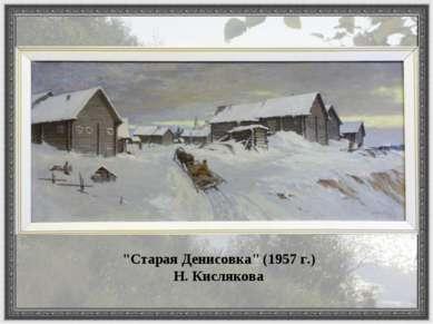 """""""Старая Денисовка"""" (1957 г.) Н. Кислякова"""