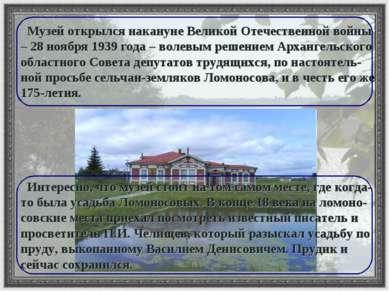 Музей открылся накануне Великой Отечественной войны – 28 ноября 1939 года – в...
