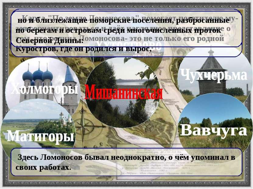 """Карта """"По земле Ломоносова"""" помогает посетителю му-зея сориентироваться и даё..."""
