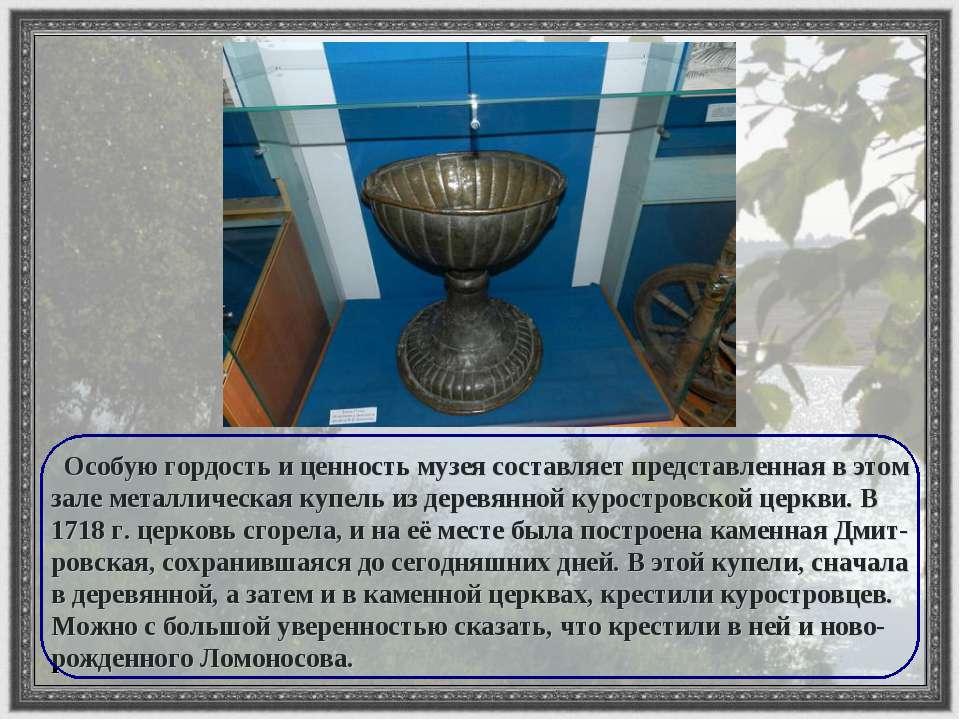 Особую гордость и ценность музея составляет представленная в этом зале металл...