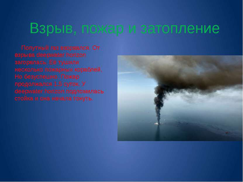 Взрыв, пожар и затопление Попутный газ взорвался. От взрыва deepwater horizon...