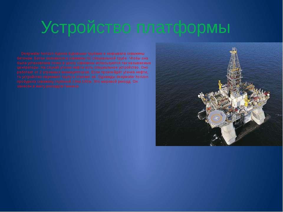 Устройство платформы Deepwater horizon бурила буровыми трубами и закрывала ск...