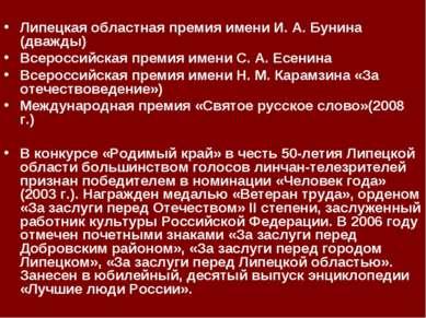 Липецкая областная премия имени И.А.Бунина (дважды) Всероссийская премия им...