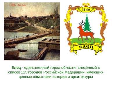 Елец - единственный город области, внесённый в список 115 городов Российской ...