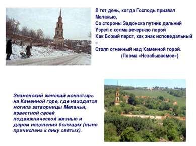 Знаменский женский монастырь на Каменной горе, где находится могила затворниц...