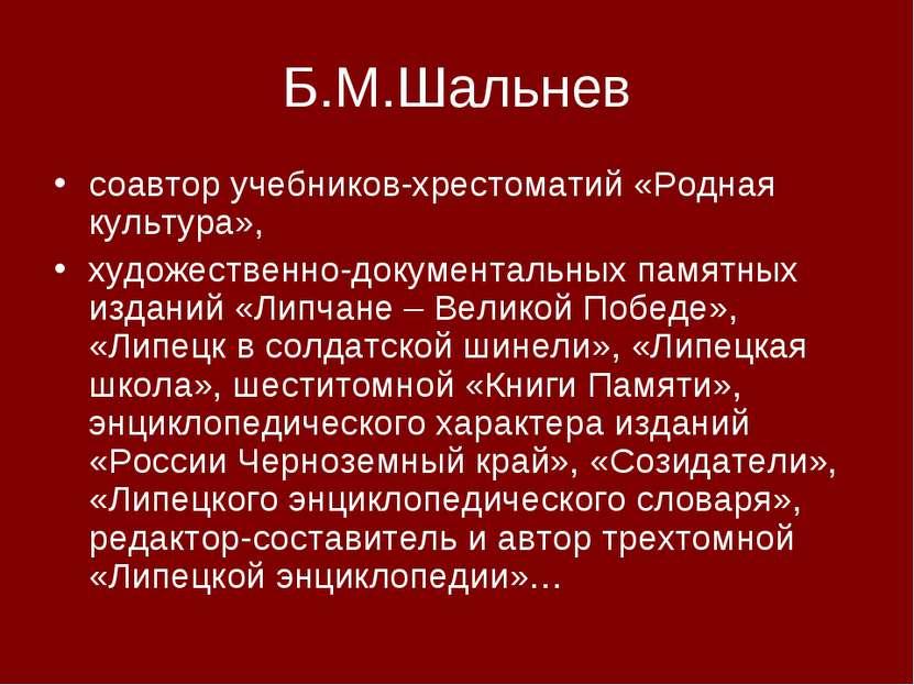 Б.М.Шальнев соавтор учебников-хрестоматий «Родная культура», художественно-до...