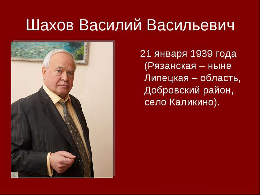 Шахов Василий Васильевич 21 января 1939 года (Рязанская – ныне Липецкая – обл...
