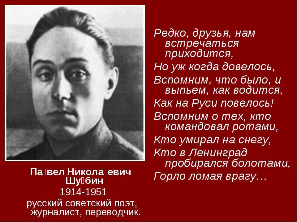Па вел Никола евич Шу бин 1914-1951 русский советский поэт, журналист, перево...