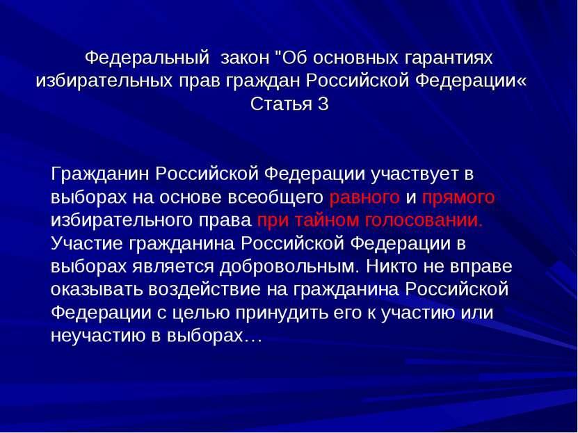 """Федеральный закон """"Об основных гарантиях избирательных прав граждан Российско..."""