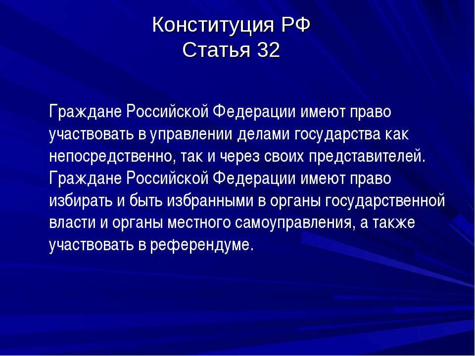 Конституция РФ Статья 32 Граждане Российской Федерации имеют право участвоват...