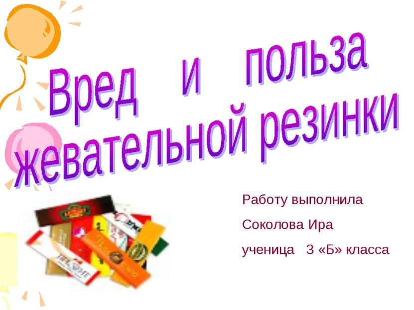 Работу выполнила Соколова Ира ученица 3 «Б» класса
