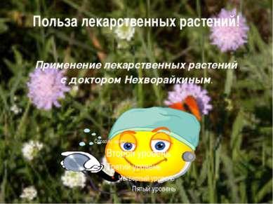 Польза лекарственных растений! Применение лекарственных растений с доктором Н...