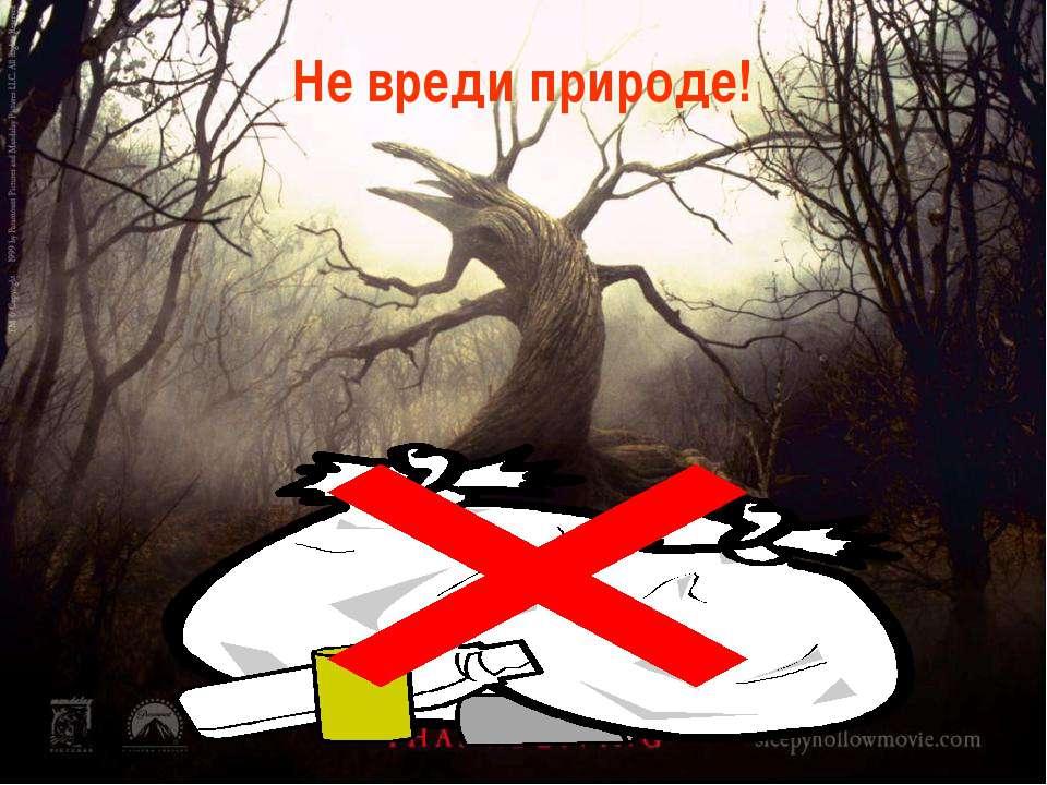 Не вреди природе!