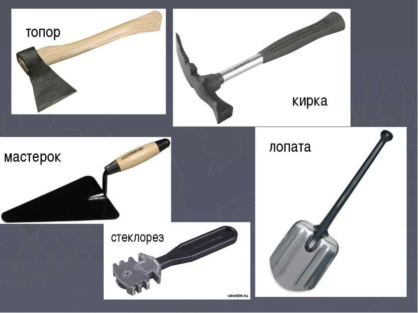 кирка мастерок стеклорез топор лопата
