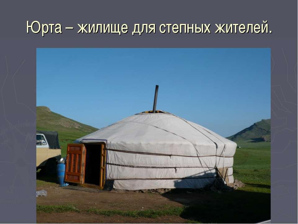 Юрта – жилище для степных жителей.