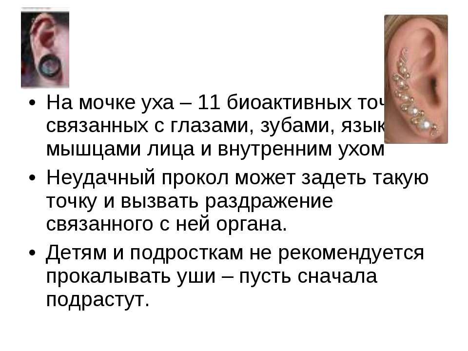 Чем связаны глаза с зубами