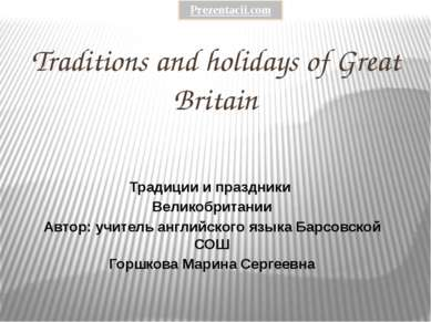 Traditions and holidays of Great Britain Традиции и праздники Великобритании ...