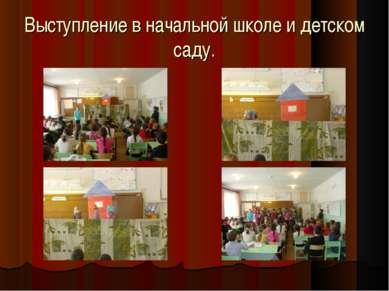 Выступление в начальной школе и детском саду.