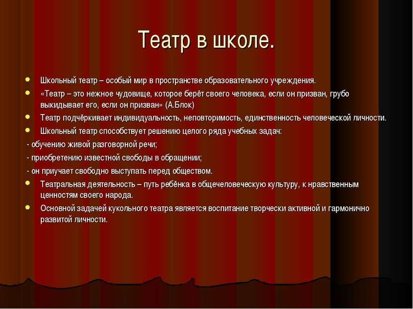 Театр в школе. Школьный театр – особый мир в пространстве образовательного уч...