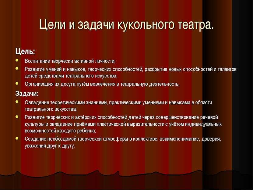Цели и задачи кукольного театра. Цель: Воспитание творчески активной личности...