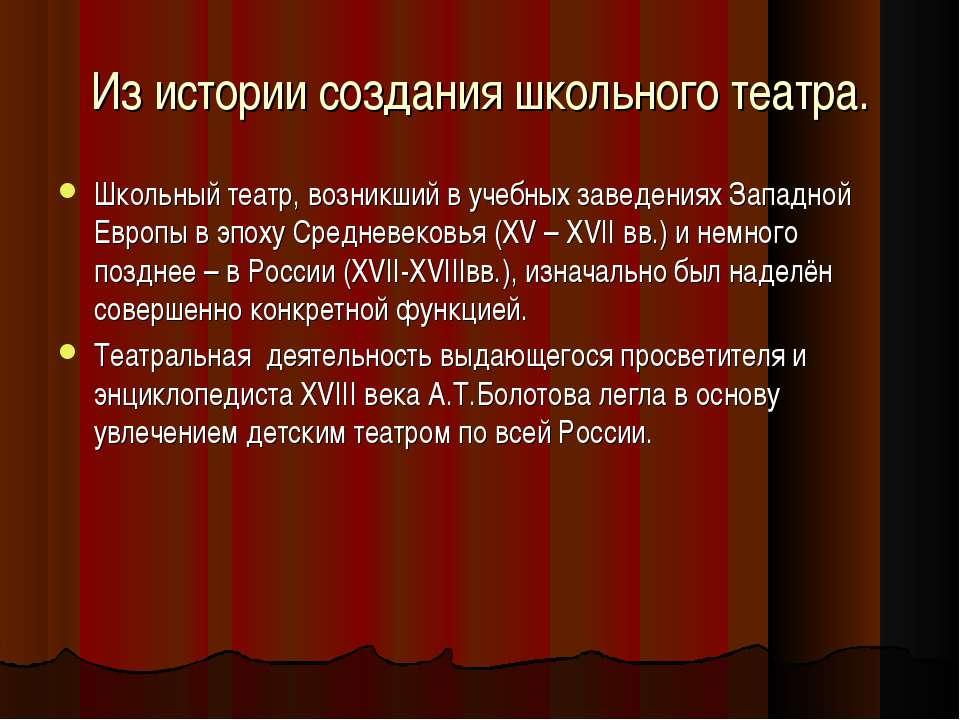 Из истории создания школьного театра. Школьный театр, возникший в учебных зав...