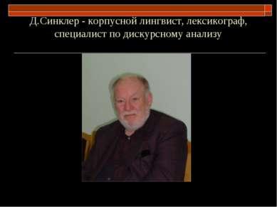 Д.Синклер - корпусной лингвист, лексикограф, специалист по дискурсному анализу
